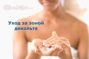 крем в руках для декольте