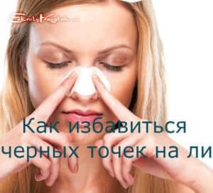 Как избавиться от комедонов на лице: красивая кожа – чистая кожа