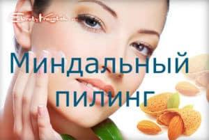 миндальный пилинг для лица