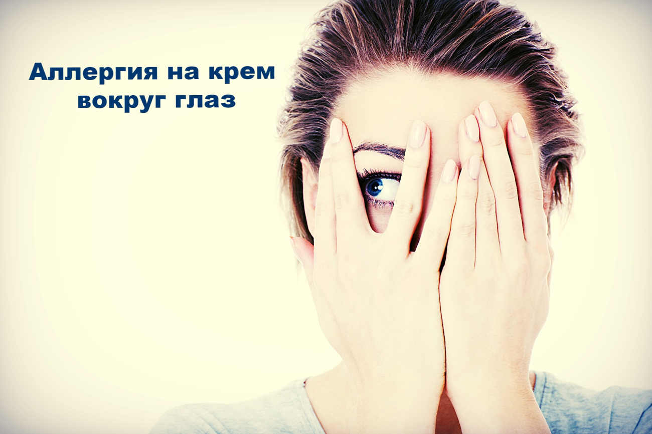 Руки на лице
