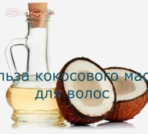 Польза кокосового масла для волос: рецепты проверенных масок для здоровья и блеска