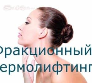 Фракционный термолифтинг лица- современное омоложение легко и безболезненно