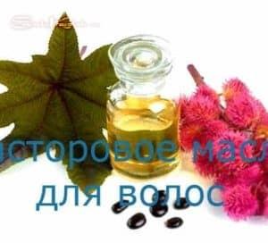 Касторовое масло для волос: свойства и применение