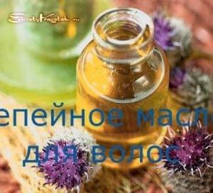 Репейное масло для роста волос. Рецепты самых эффективных масок