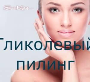 Гликолевый пилинг для лица — фруктовая кислота для очищения кожи