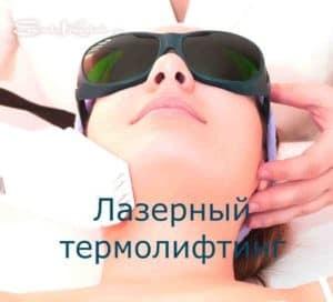 Лазерный термолифтинг (термаж) — современный подход к омоложению лица и тела