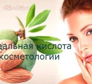 Миндальная кислота в косметологии и домашних условиях