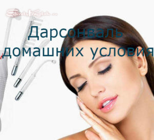 Дарсонваль в домашних условиях: для лица, для волос, для тела.