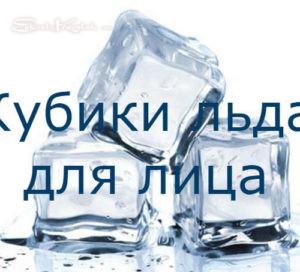 Кубики льда для лица: рецепты, польза, как правильно протирать ими кожу
