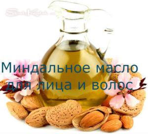 Миндальное масло: применение для лица, волос, кожи