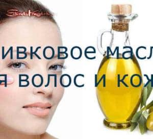 Оливковое масло в косметологии: полезные свойства для волос, лица и кожи