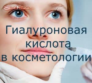 Что делает гиалуроновая кислота с кожей лица и тела, почему она так популярна в косметологии?