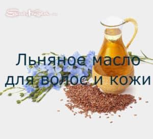 Льняное масло в косметологии