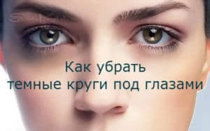 темные круги под глазами