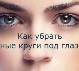 Как убрать темные круги под глазами: домашние способы борьбы с неприятным оттенком лица