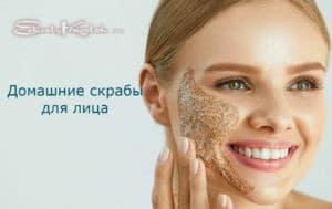Домашний скраб для лица - лучшие способы приготовления, рецепты для всех видов кожи