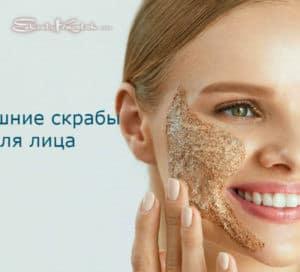 Домашний скраб для лица — лучшие способы приготовления, рецепты для всех видов кожи