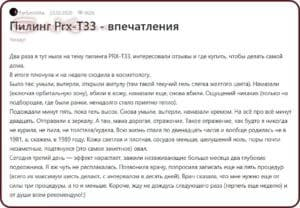 PRX-T33 отзыв